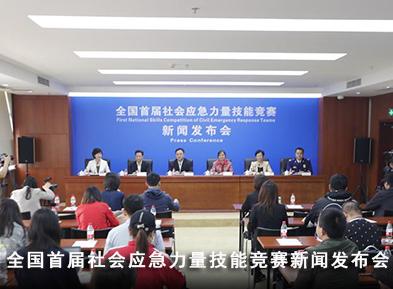 应急管理部全国首届社会应急力量技能竞赛新闻发布会