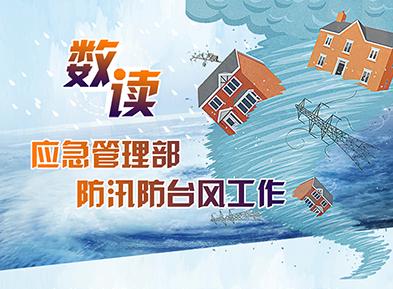 数读应急管理部防汛防台风工作