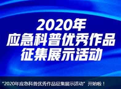 2020年应急科普优秀作品征集展示活动开始