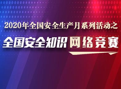 2020年全国安全知识网络竞赛