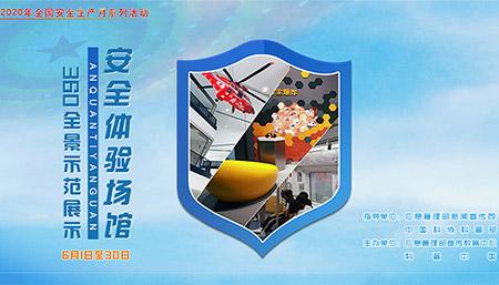 安全体验场馆360全景示范展示活动