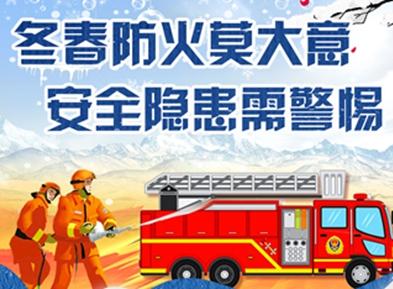 冬春防火莫大意 安全隐患需警惕