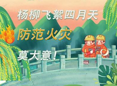 杨柳飞絮四月天,防范火灾莫大意!