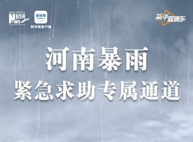 河南暴雨,新华网开通紧急求助专属通道