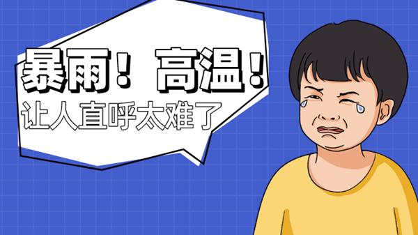"""四川等地雨连连 南方""""秋老虎""""发威"""