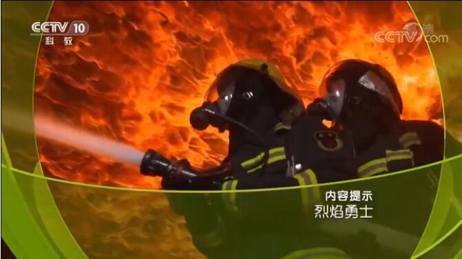 全国安全宣传咨询日应急科普特别节目:《烈焰勇士》