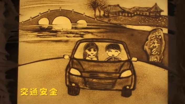 山东省滨州市滨城区推出沙画版安全生产宣传片