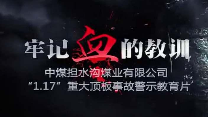"""中煤担水沟煤业有限公司""""1·17""""重大顶板事故警示教育片"""