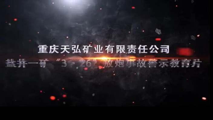 """重庆天弘矿业有限责任公司盐井一矿""""3·26""""放炮事故警示教育片"""