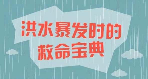 图解:洪水爆发时的救命宝典
