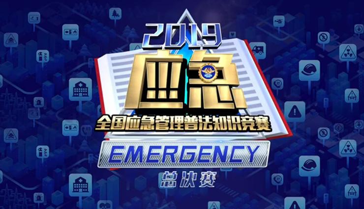 微视频 2019年全国应急管理普法知识竞赛总决赛宣传片