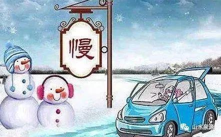 警示!严寒天气安全生产!
