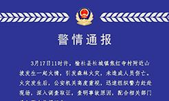 修建墓穴燃放炮竹引发山西榆社山火 嫌犯已被刑拘