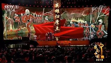 铭记感动中国2019年度人物四川木里森林扑火勇士