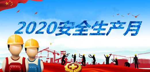 """福建省部署2020年""""安全生产月""""和""""八闽安全发展行""""活动"""