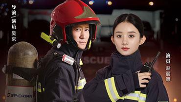 吴京&赵丽颖:今天,我们都是消防员!