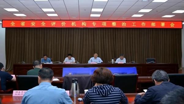 山西省应急管理厅部署开展全省安全评价机构专项整治行动