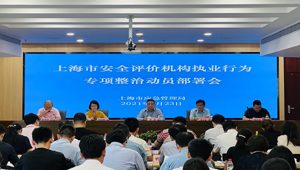 上海召开安全评价机构执业行为专项整治行动动员部署会议