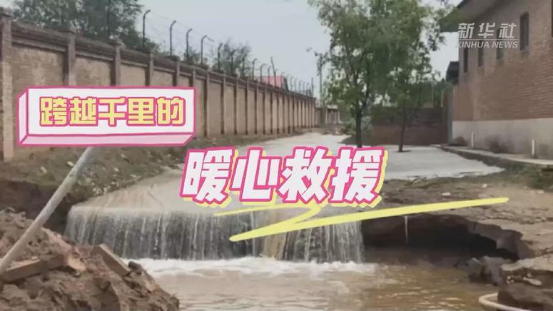 新华全媒 丨跨越千里的暖心救援