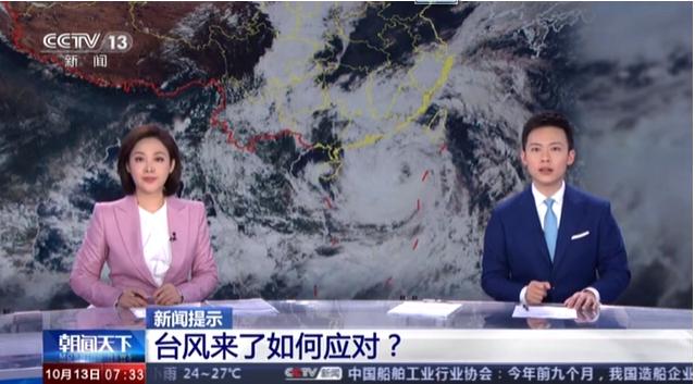 新闻提示:台风来了如何应对?